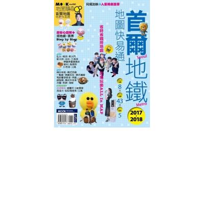 首爾地鐵地圖快易通2017-2018