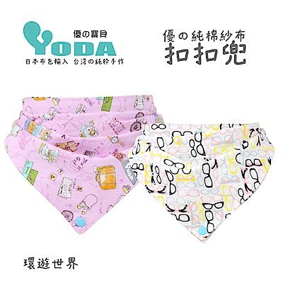 YoDa 優的純棉紗布扣扣兜-環遊世界