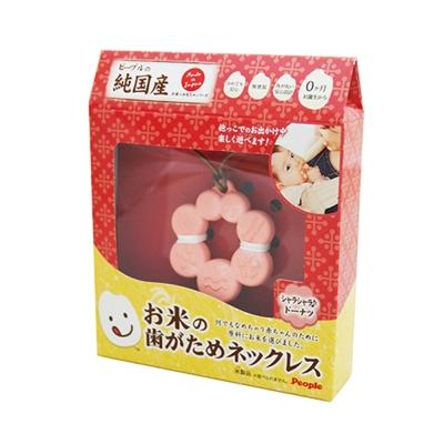 日本製People-日製米的項鍊咬舔玩具(甜甜圈造型)(0m+)(固齒器)
