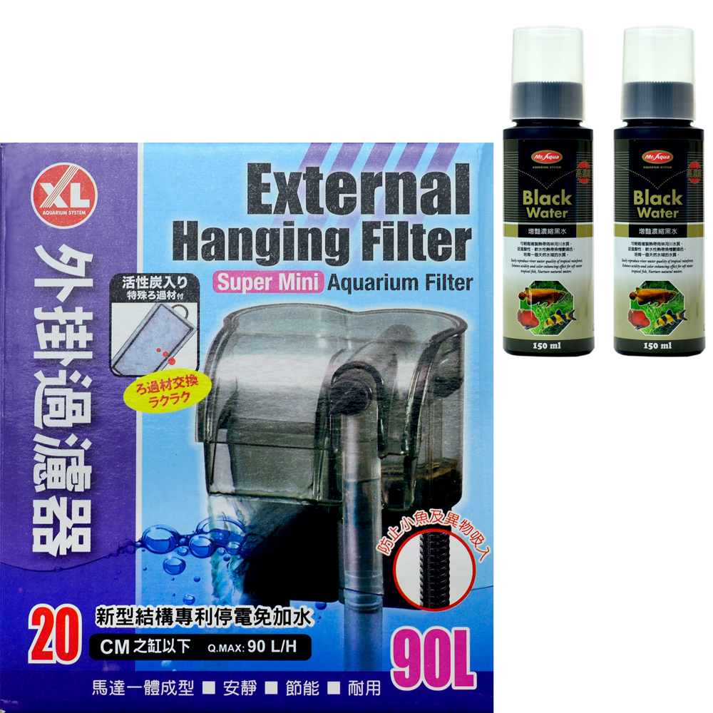 《XL》新型結構專利停電免加水外掛過濾器+增豔濃縮黑水150ml 2罐組