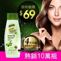 帕瑪氏 天然橄欖菁華髮根強健洗髮乳200ml