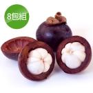 愛上水果 泰國進口鮮凍山竹8包組(500g/包)