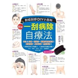 一刮病除自療法:對症刮痧DIY小百科(隨書附贈刮痧板)