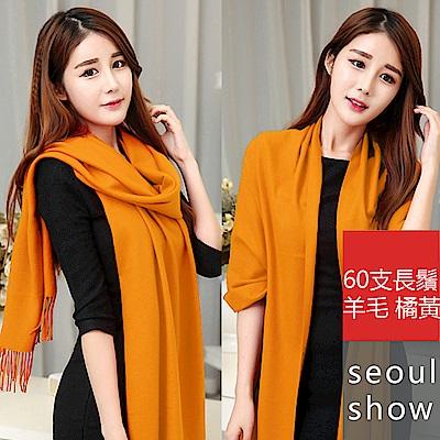 seoul show首爾秀 60支紗素色長鬚幼綿羊毛圍巾披肩 橘黃