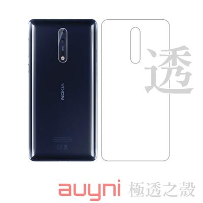 auyni極透殼 Nokia8 透明殼 精緻抗刮完美祼機殼(祼機之美)2入