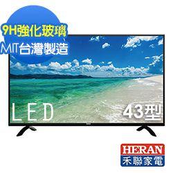 HERAN禾聯 43吋 9H強化玻璃 液晶顯示器+視訊盒 HD-43GA2