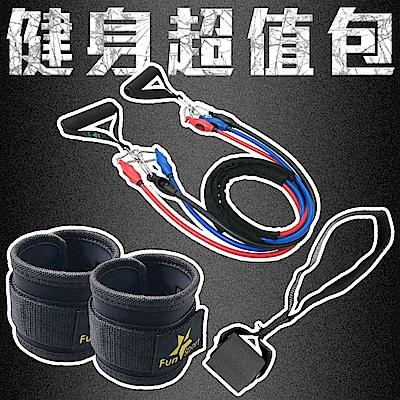 FunSport 健身超值包-全方位肌力教練彈力繩(3條活動式)+腳踝套*2+門扣*1