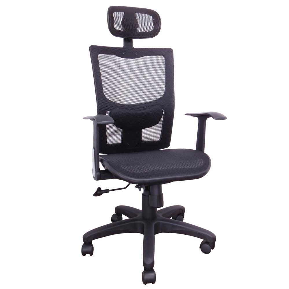 邏爵LOGIS-霆諾特選舒適腰枕全網電腦椅/辦公椅/主管椅