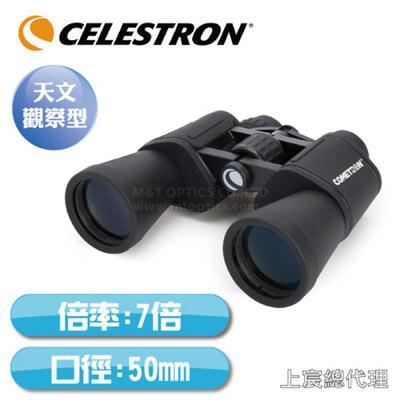 CELESTRON Cometron 7x50 大口徑雙筒望遠鏡