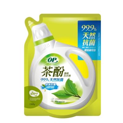 OP 茶酚天然抗菌濃縮洗衣精補充包-除臭防霉1500ml