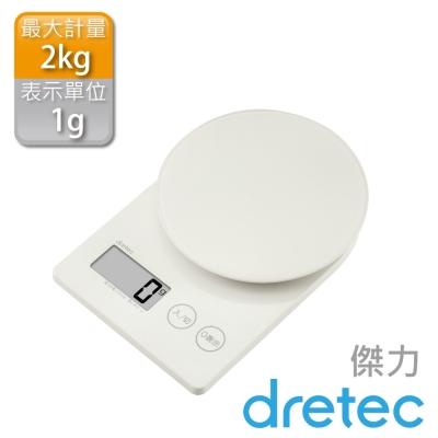 【dretec】「傑力」LED廚房料理電子秤-白色