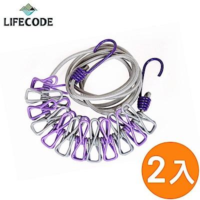 LIFECODE 彈性晾衣繩/露營旅遊曬衣幫手-附12個夾子(2入)