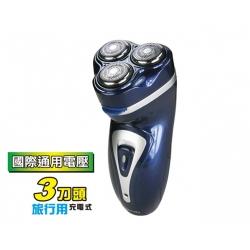 KINYO 三刀頭國際通用電壓充電刮鬍刀(KS-323)