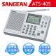 【SANGEAN】短波數位式收音機 (ATS-405) product thumbnail 1