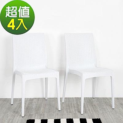 Homelike 布倫丹仿藤造型餐椅-四入組(時尚白)-45x48x89cm