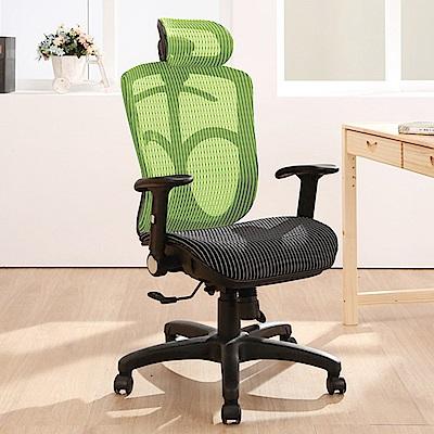 LOGIS邏爵-力士多彩工學頭枕雙網墊全網椅 / 辦公椅 / 電腦椅