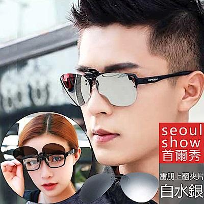 seoul show首爾秀 雷朋款墨鏡夾片太陽眼鏡掛片 白水銀