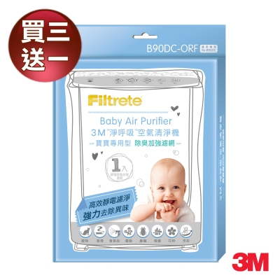 3M-淨呼吸寶寶專用型空氣清淨機專用除臭加強濾網