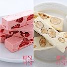 糖村 法式金賞綜合2入組(招牌原味+季節草莓)