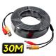 奇巧 監視器專用連接線30M(視頻+電源=兩線一組) product thumbnail 1