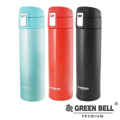 GREEN BELL綠貝極輕316不鏽鋼保溫杯500ml(三色任選)
