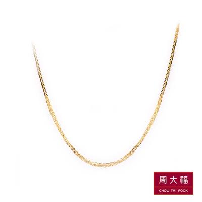 周大福 18黃K金項鍊/素鍊(編織蕭邦鍊) 16吋