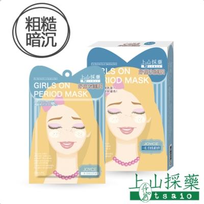 tsaio上山採藥 好朋友面膜-乾敏肌膚適用5片裝/盒