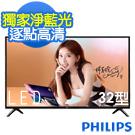 PHILIPS飛利浦 32吋LED淨藍光液晶顯示器+視訊盒 32PHH4002