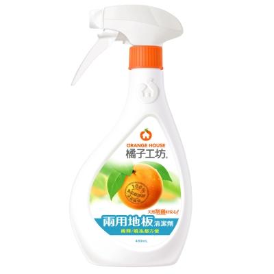 橘子工坊天然兩用地板清潔劑-兩用噴槍480ml/瓶
