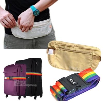 【超值旅行組合】kiret 密碼行李箱束帶+超薄貼身隱形腰包 各1入