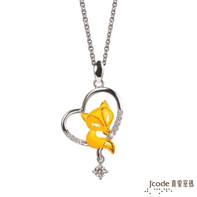 J'code真愛密碼 愛心狐黃金/純銀墜子 送白鋼項鍊