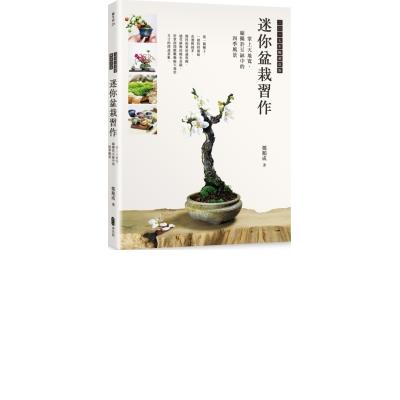 迷你盆栽習作-掌上天地寬-縮擬於豆缽中的四季風景-2017年暢銷改版