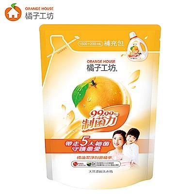 橘子工坊天然濃縮洗衣精補充包制菌力