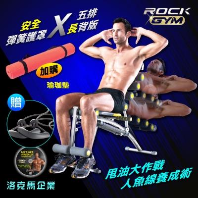 Rock Gym 8合1搖滾運動機+瑜珈墊+DVD教學光碟 保固一年 永久售後服務(洛克馬