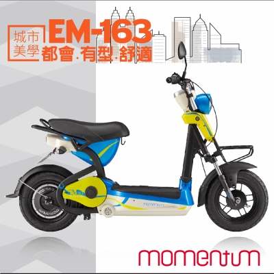 GIANT X MOMENTUM EM163 都會時尚電動車