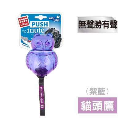 GiGwi無聲勝有聲-貓頭鷹玩具(紫藍)