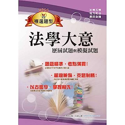 法學大意歷屆試題與模擬試題(16版)