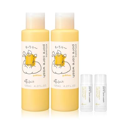 艾杜紗零毛孔潔淨洗顏乳 蛋黃哥限定版兩品組