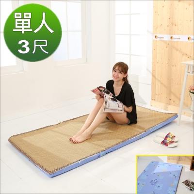 《BuyJM》天然亞藤蓆冬夏兩用高密度三折單人床墊3x6尺