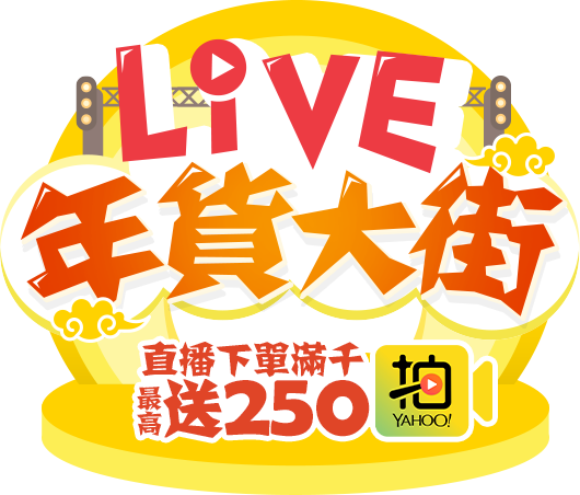 Live年貨大街:直播下單滿千最高送250