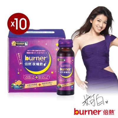 船井burner  夜孅飲60天份超值團購組(共60瓶)
