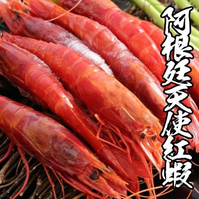 海鮮王 阿根廷超大尾天使紅蝦 *1包組600g±10%/包/約10隻(任選)