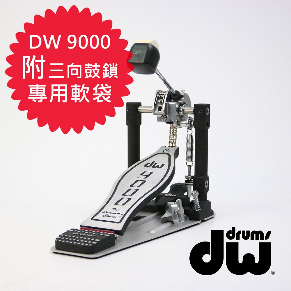 DW DWPP-CP9000PB 大鼓單踏板附贈原廠專用袋