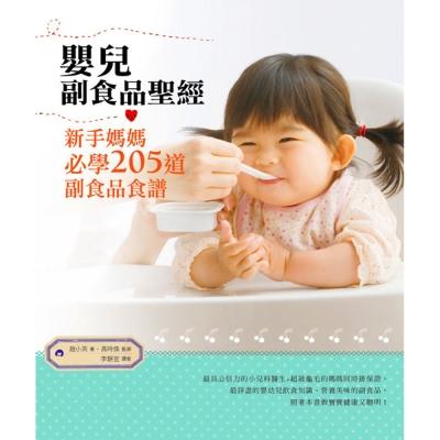 嬰兒副食品聖經:新手媽媽必學205道副食品食譜