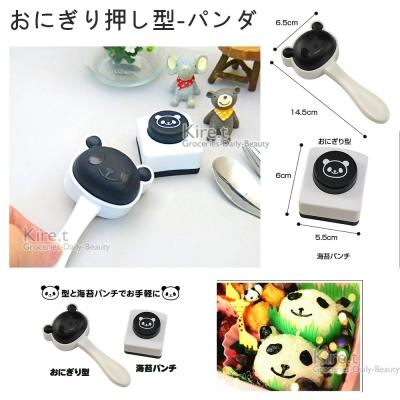 神綺町 DIY貓熊3D立體海苔飯糰壽司壓花模具組