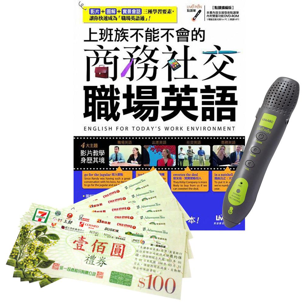 上班族不能不會的商務社交職場英語 + LivePen智慧點讀筆 + 7-11禮券500元