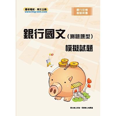 銀行國文(測驗題型)模擬試題(11版)
