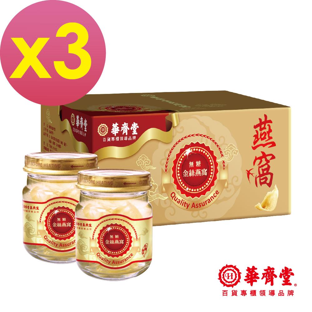 華齊堂 無糖金絲燕窩(75mlx6入)3盒