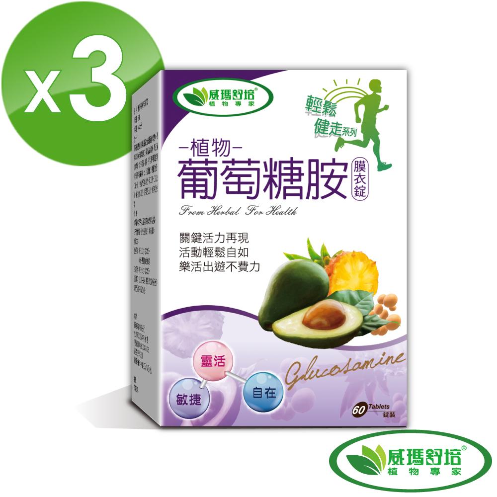 威瑪舒培 植物葡萄糖胺膜衣錠60錠/盒 3入