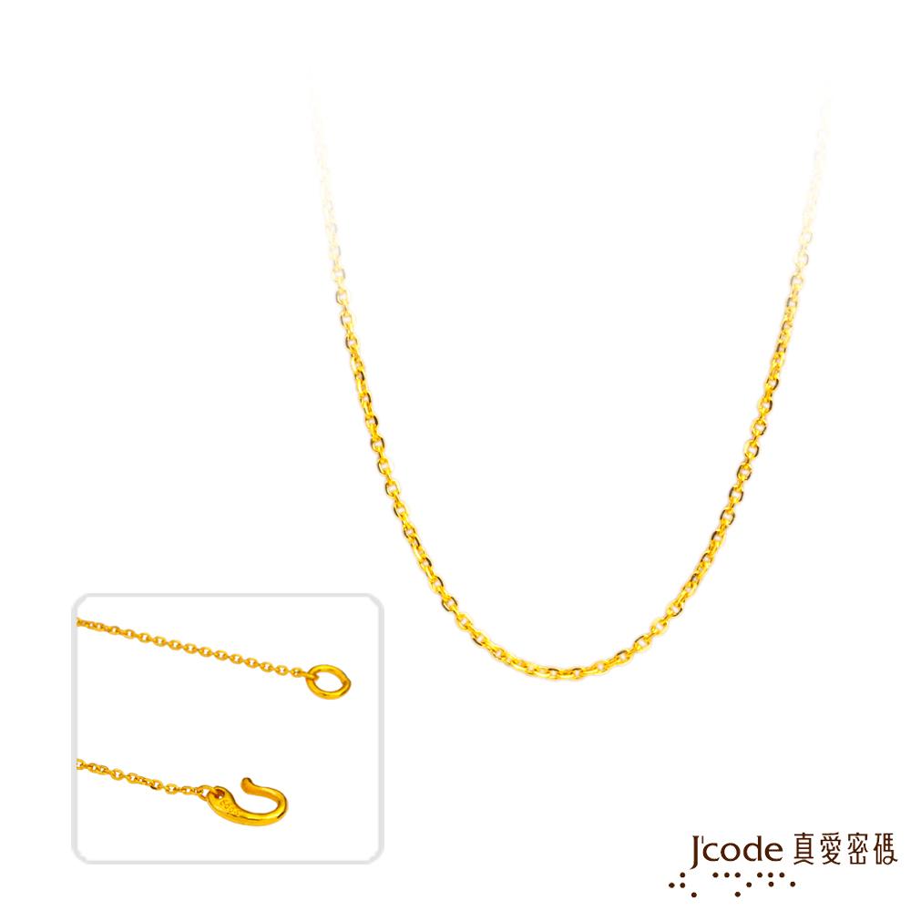 J'code 真愛密碼 黃金項鍊 約0.63錢